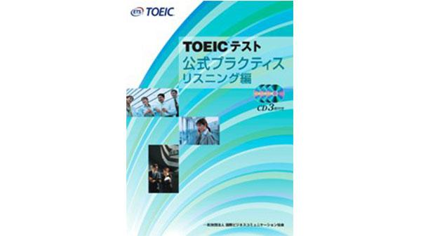 TOEICの過去問でおすすめ問題集と無料サイトを紹 …
