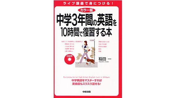 カラー版 CD付 中学3年間の英語を10時間で復習する本」